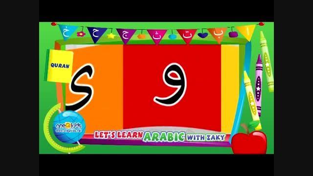 آموزش آهنگین الفبای عربی برای كودكان زیبا و دلنشین2