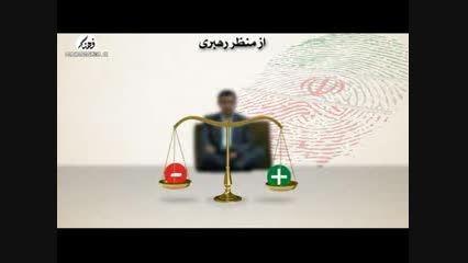 نقاط قوت و ضعف دولت احمدی نژاد