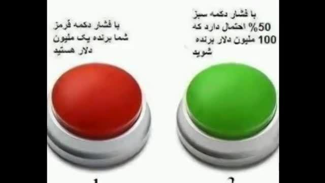 کدوم دکمه رو میزنی ؟ // نظرسنجی (76)