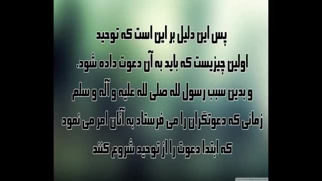 اعمال بدون توحید سودی ندارد ،شیخ صالح الفوزان،فارسی