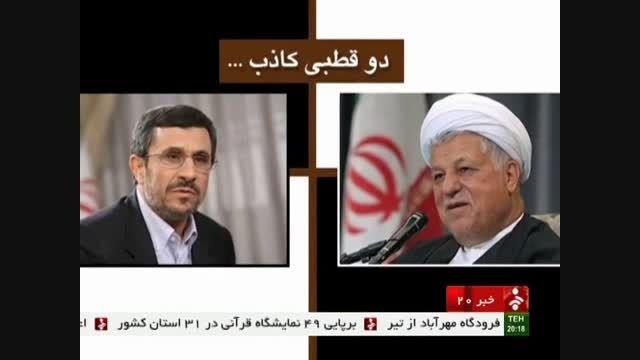 دعوای احمدی نژاد و رفسنجانی ادامه دارد ...