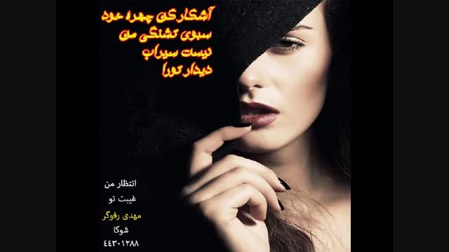 نگاره و سخن 01 - مهدی رفوگر