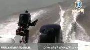 دو تا موتور پارسان سوار یک قایق