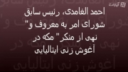 عکس لو رفته مفتی سرشناس سعودی با زن ایتالیایی -سوریه