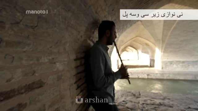 نی نوازی - ارشان - زاینده رود اصفهان