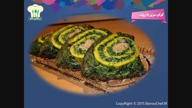 آموزش آشپزی - طرز تهیه کوکو سبزی با رولت