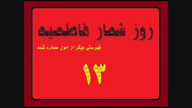 روز شمار فاطمیه 13 - فهرستی از اموال مصادره شده
