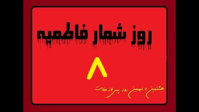 فهرست اموال مصادره شده - روز شمار فاطمیه 8
