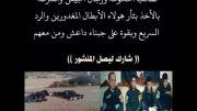 داعش و اسیر(2)