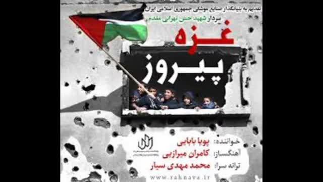 غزه پیروز