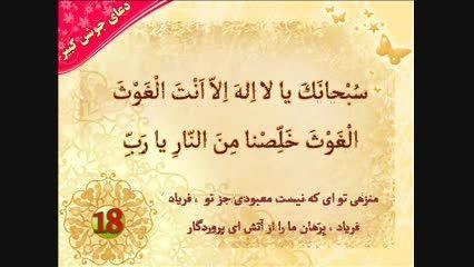 دانلود کلیپ تصویری دعای جوشن کبیر (بانیت انتشار بدیم)