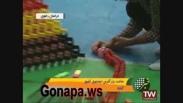 بزرگترین دومینوی ایران و خاورمیانه در گناباد