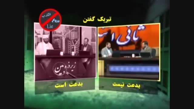 افشاگری  وحشتناک شبکه وهابی کلمه از دروغ هایش (33 دقیقه