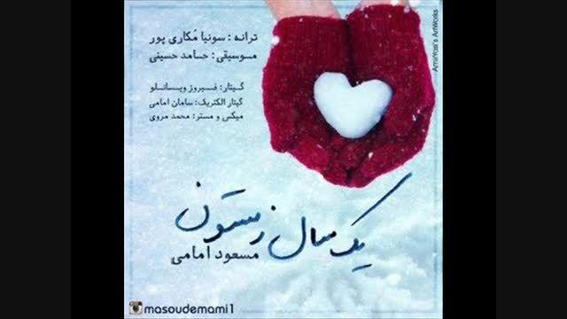 ✿آهنگ جدید مسعود امامی بنام یک سال زمستون✿♫ ♪ ♪