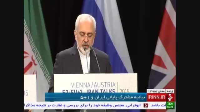 بیانیه مشترک پایانی ایران و 5+1