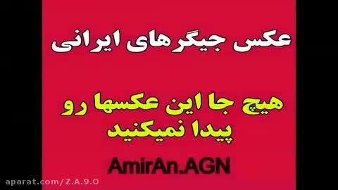 حذفی ی حذفی عکس جیگر های ایرانی ببین تا حذف نشده