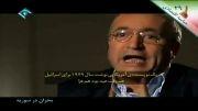 مستند مهم بحران در سوریه 1