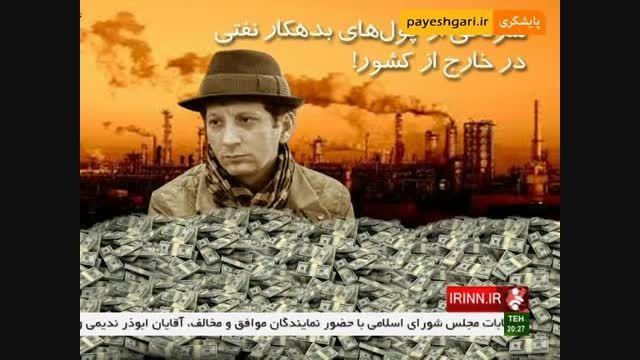 سرنخی از پول های بدهکار نفتی در خارج از کشور