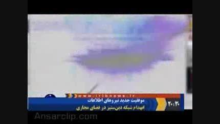 انهدام سایت های دین ستیز توسط وزارت اطلاعات