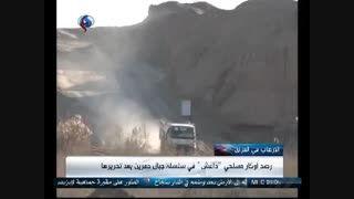 فیلم اختصاصی از مخفیگاه های داعش در کرکوک