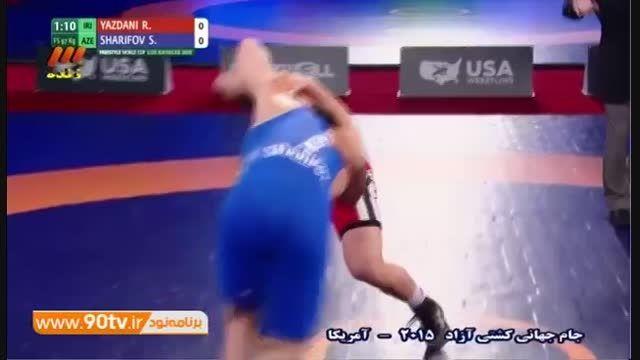 جام جهانی کشتی آزاد - شکست رضا یزدانی مقابل آذربایجان