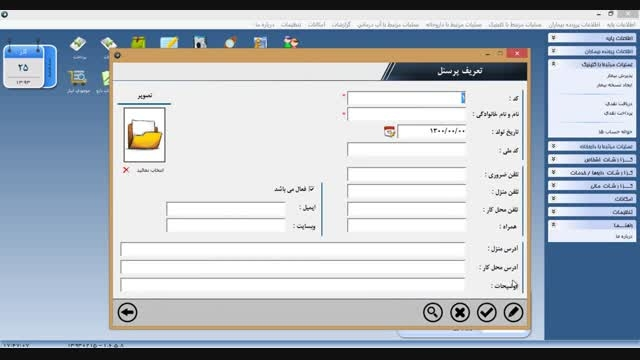 نرم افزار مدیریت مراکز پزشکی و درمانی و کلینیک ها