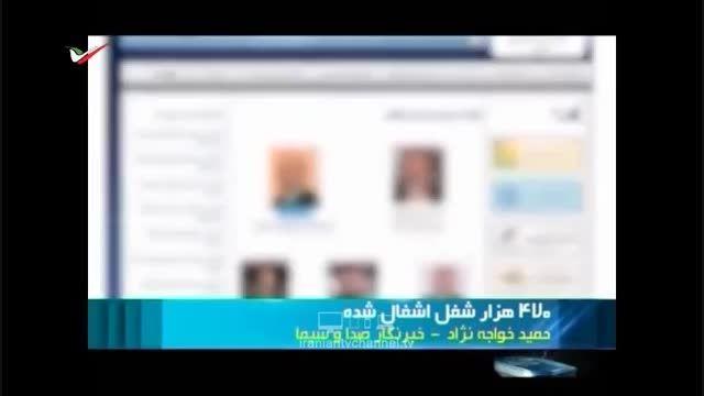 گزارش جنجالی صداوسیما از شرکت های مدیران دولت