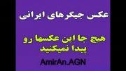 جیگرهای ایرانی / برای اولین بار در اینترنت/  +18