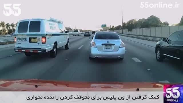 کمک گرفتن از ون پلیس برای متوقف کردن راننده متواری