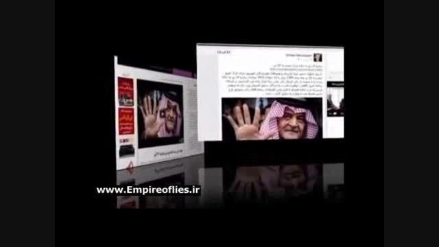مرثیه خوانی «علیرضا نوری زاده» برای وزیر مُرده آل سعود