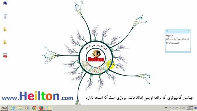آموزش MCITP رایگان  با زبان فارسی