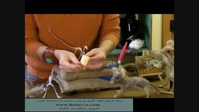 ساخت موش پشمی