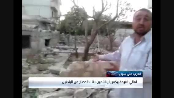 ویدئویی نادر از ساکنان محاصره شده فوعه در سوریه