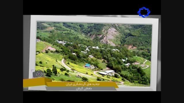 آشنایی با روستای داماش