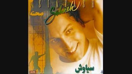 تیپیک ترین آهنگ سیاوش شمس که به (سیاوش صحنه) معروفش کرد