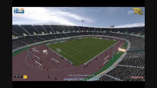 ورزشگاه آزادی fifa15