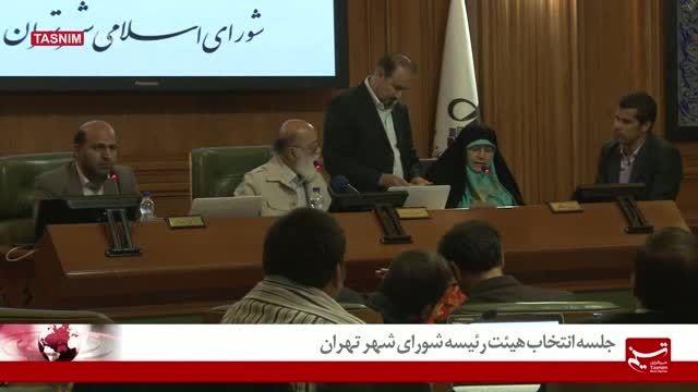 جلسه انتخاب هیئت رئیسه شورای شهر تهران