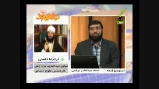 حالگیری «مولوی عبدالمجید» از شبکه وهابی کلمه