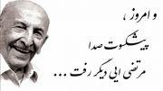 مرتضی احمدی پیشکسوت صدا و دنیای هنر درگذشت ...