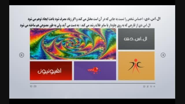 شناخت مواد اعتیادآور(LSD)