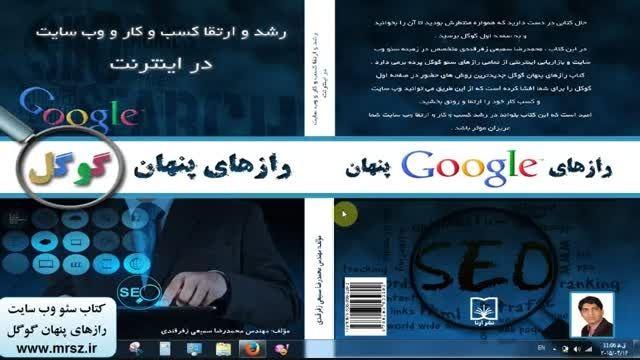 کتاب رازهای پنهان گوگل