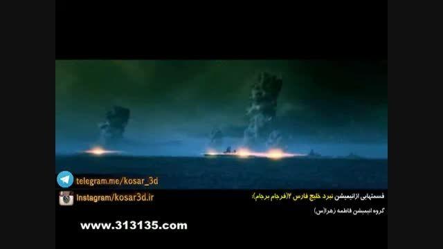 انهدام ناوهای آمریکایی در پویانمایی «نبرد خلیج فارس ۲»