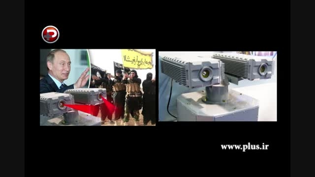 سلاح وحشتناک روسیه برای نابینا کردن عناصر داعش