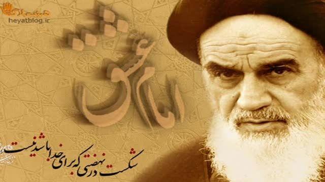 کلیپ ویژه سالگرد ارتحال امام خمینی (ره)