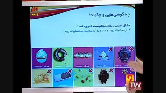 آموزش مقابله با هک موبایل اندرویدی توسط آرش یوسف دوست
