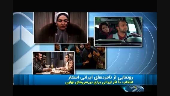 رونمایی از نامزد های ایرانی جایزه اسکار