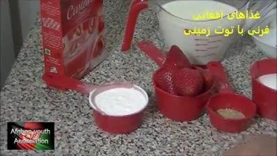 پخت فرنی افغانی