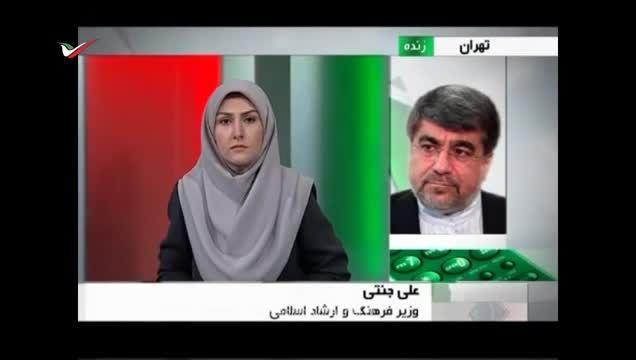 توقف سفر عمره در ایران- مصاحبه با علی جنتی وزیر ارشاد -