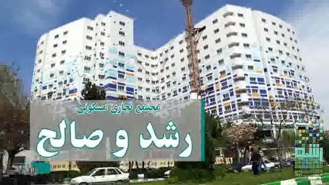 طرح و ساخت مسکن ثامن(مجموعه تجاری-مسکونی رشد و صالح)