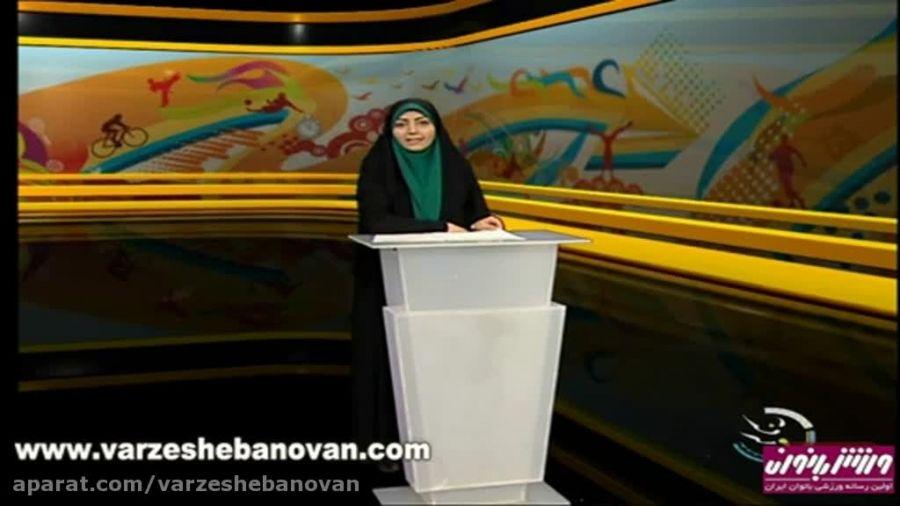 اخبار ورزشی بانوان, شبکه سه - 2 آذر 94
